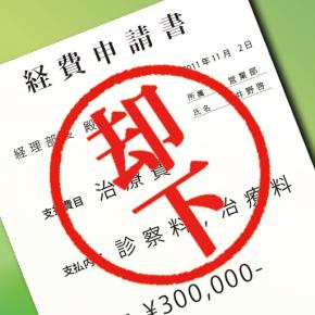 "iPhone App 経費審査ゲーム "" CostSaver"""