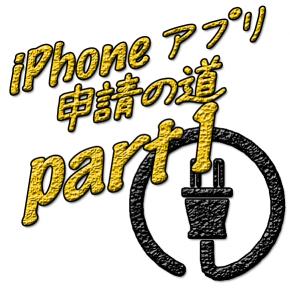 iPhoneアプリ申請の道 Part1