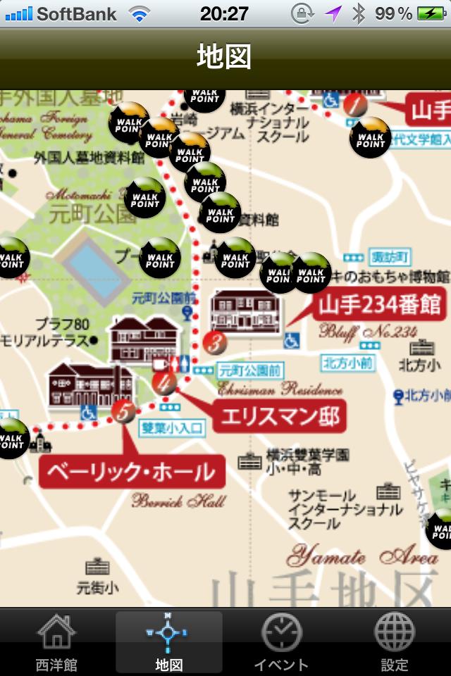 横浜西洋館散歩スクリーンショット5