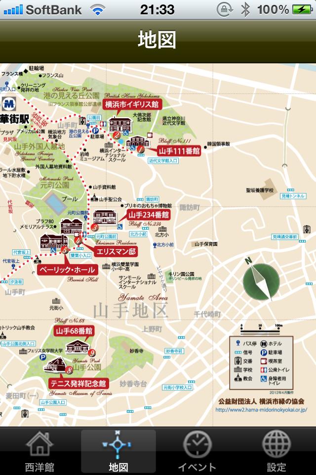 横浜西洋館散歩スクリーンショット3