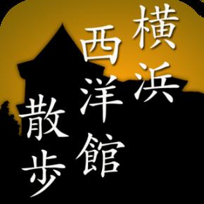 """iPhone""""街ナビ""""アプリ 横浜西洋館散歩2.0を6/25にリリース"""