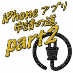 iPhoneアプリ申請の道 Part2