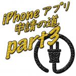 iPhoneアプリ申請の道 Part3
