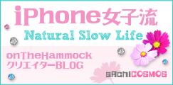 iPhone女子流ブログ:Sachicosmos