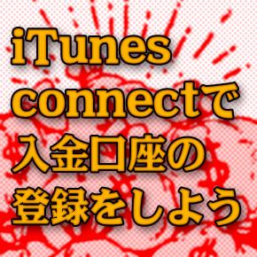 iTunes connectで入金口座の登録をしよう