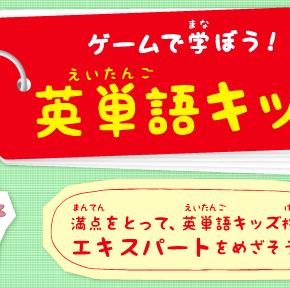 """キッズアプリ「ゲームで学ぼう""""英単語キッズ""""」"""
