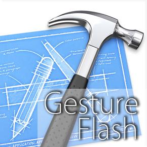 ジェスチャーフラッシュ:RainbowApps iPhoneアプリマスターコース講座紹介6