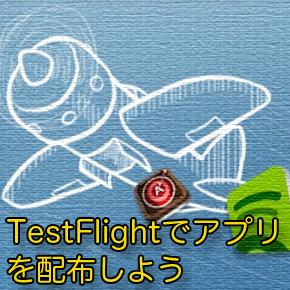 TestFlightでアプリを配布しよう