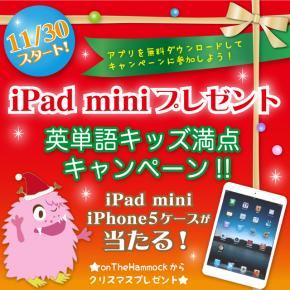 iPad miniが当たる!英単語キッズ満点キャンペーン!!11/30スタート★