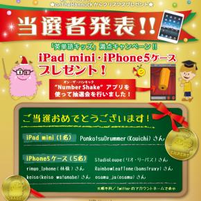 英単語キッズ満点キャンペーン 当選者発表!!