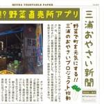 三浦のおやさい新聞 第1号!!