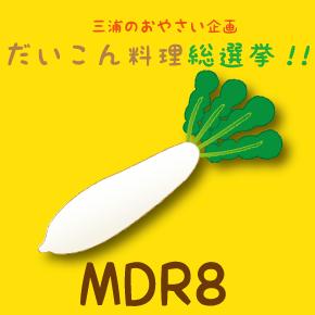 """三浦のおやさい企画 """"MDR8(三浦だいこん料理8) 総選挙"""" 結果発表"""
