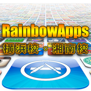 Rainbow Apps横浜校、湘南校で講師決定