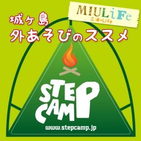 2月9・10日は三浦の城ヶ島へ行こう!「STEP CAMP」外あそびのススメ★ステッカーも貰える♪
