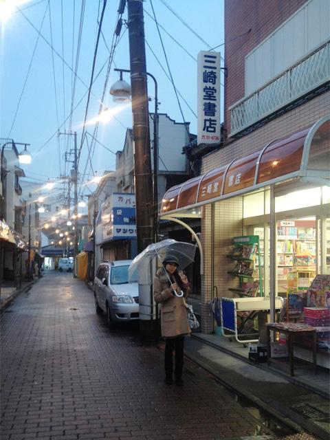 三崎商店街_三崎堂書店