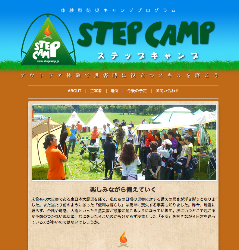 StepCamp