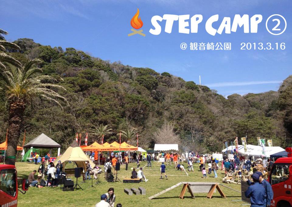 STEP CAMP2 @ 観音崎公園