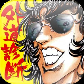 超絶人格査定アプリ「ザ・松田 外道診断」2.0