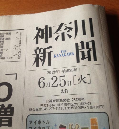 Kanagawa_shinbun