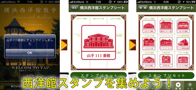 YokohamaSiyohkanSanpo Screenshot