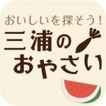 7/31リリース 「おいしいを探そう! 三浦のおやさい」