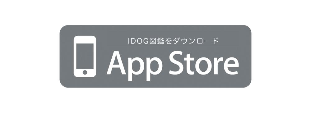 iDOG図鑑AppStoreLinkImage