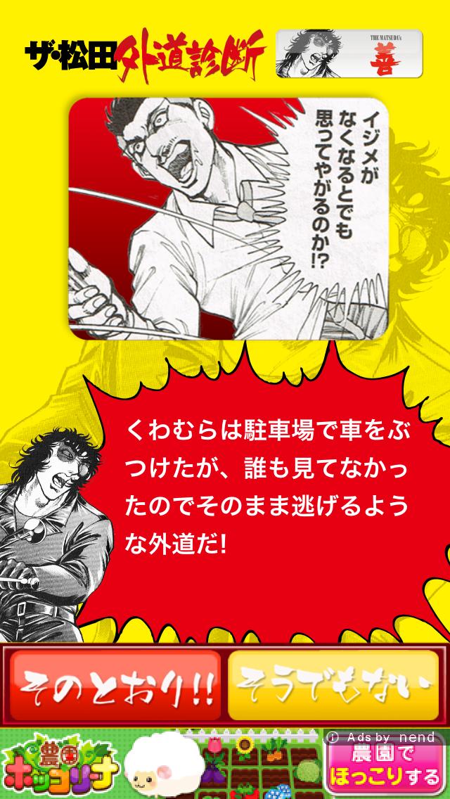 ザ・松田スクリーンショット3