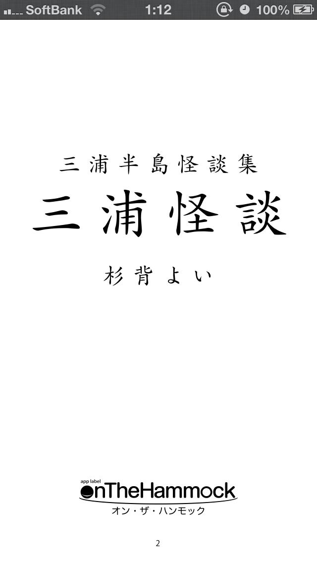 三浦怪談スクリーンショット2