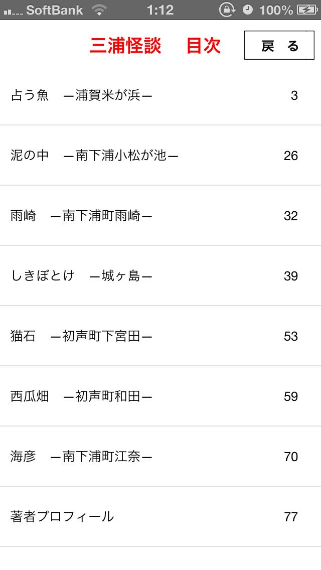 三浦怪談スクリーンショット3
