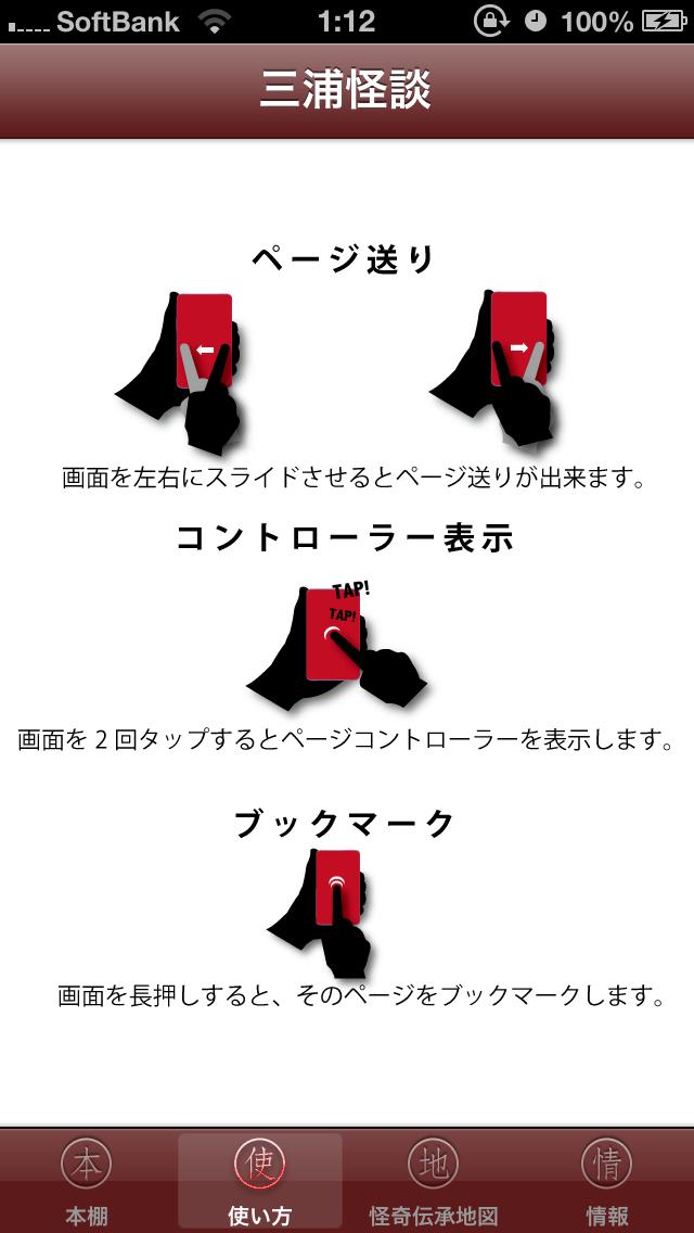 三浦怪談スクリーンショット4