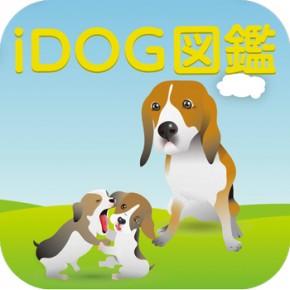 APPXEED社のiPhoneアプリ「iDOG図鑑」がリリースされました。