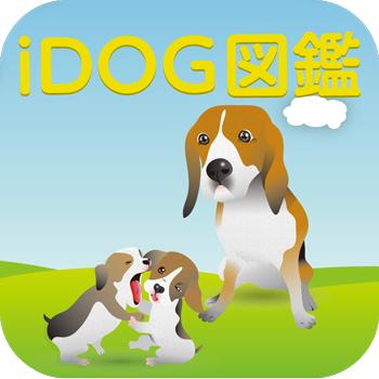 iDOG図鑑 Icon