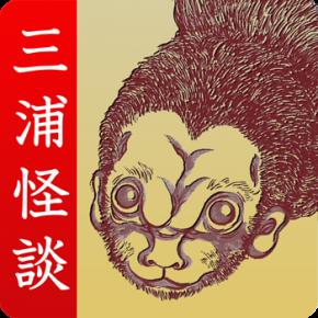 電子書籍 三浦半島怪談集「三浦怪談」を10月にリリース