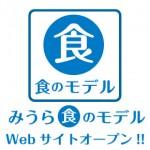 「みうら・食のモデル」のWebサイトがオープン!!