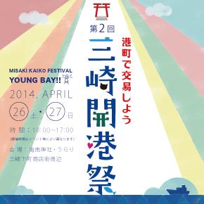 4/26-27に三浦市三崎で開催する「第2回三崎開港祭」の特設サイトがオープン