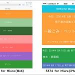 """""""三浦市ゴミダイエット""""サポートアプリ「5371 for Miura」を市長に紹介。"""