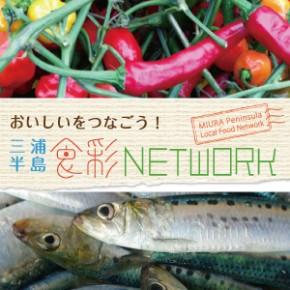 """""""食""""の職人たちによるユニオン、三浦半島 食彩ネットワーク設立!"""