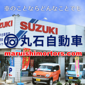 三崎口からレンタカーが借りられる! 丸石自動車Webサイトがオープン!