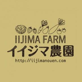 イイジマ農園WEBサイト&青山ファーマーズマーケット出店サポート
