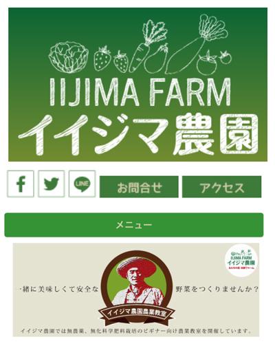 iijima_web2