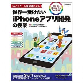 オン・ザ・ハンモックの桑村が執筆。書籍『世界一受けたいiPhoneアプリ開発の授業』(技術評論社)が発売