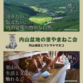 長崎県対馬を取材し、『内山盆地の里やまねこ会』のウェブサイトを制作しました。