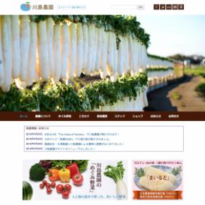 川島農園Webサイトを制作させていただきました