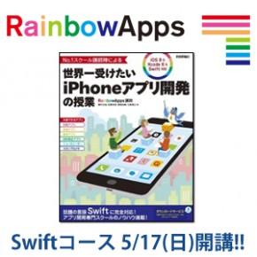 RainbowApps代々木本校でSwiftクラスがスタートします!