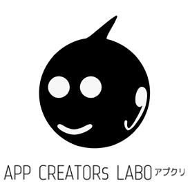 App Creators Labo アプクリWebサイトOPEN!!