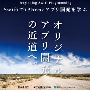 横浜関内でiPhoneアプリ開発Swift講座の開催決定