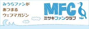 MFC ミサキファンクラブ