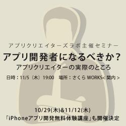 11/5(木)、セミナー「アプリ開発者になるべきか? アプリクリエイターの実際のところ」開催