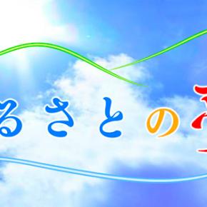 2/12 深夜0:50放送 TBS「ふるさとの夢」でオン・ザ・ハンモック&食彩ネットワークが紹介されます!