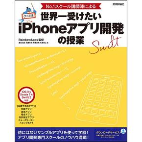 改訂版 『世界一受けたいiPhoneアプリ開発の授業』(技術評論社)発売